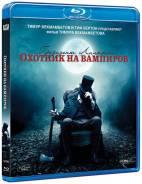 Президент Линкольн. Охотник на вампиров (Blu-ray)