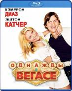 Однажды в Вегасе (Blu-ray)