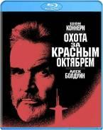Охота за «Красным Октябрем» (Blu-ray)