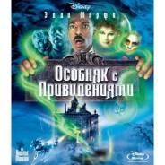 Особняк с привидениями (Blu-ray)