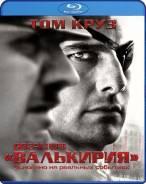 Операция «Валькирия» (Blu-ray)