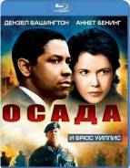 Осада (Blu-ray)