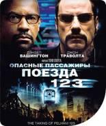 Опасные пассажиры поезда 123 (Blu-ray)