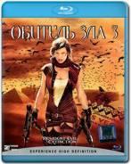 Обитель зла 3 (Blu-ray)