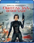 Обитель зла. Возмездие (Blu-ray)