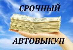 Куплю Авто Срочно