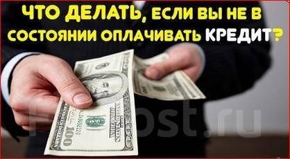 Приставы кредит что делать