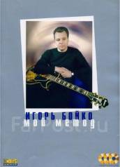 """Легендарная книга Игоря Бойко """"Мой метод"""" (+ 3CD)."""