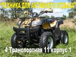 Irbis ATV. исправен, есть птс, без пробега