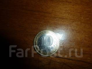 10 рублей 2009 год биметалл.