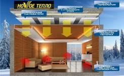 Новое Тепло (Экономичное отопление без труб, котлов и радиаторов)