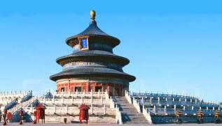 Пекин. Экскурсионный тур. Приглашаем в Пекин на 6 дней на скоростной электричке !