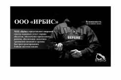 """Охранник. ОАО """"Ирбис"""". Луговая 30"""