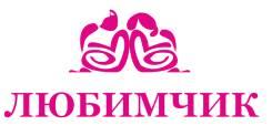 Менеджер по закупкам. ООО «Примзооторг», зоомаркет «Любимчик» всероссийская сеть зоомаркетов. Г. Уссурийск,ул. Комсомольская 28, оф. 98