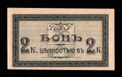 Копейка Российская.