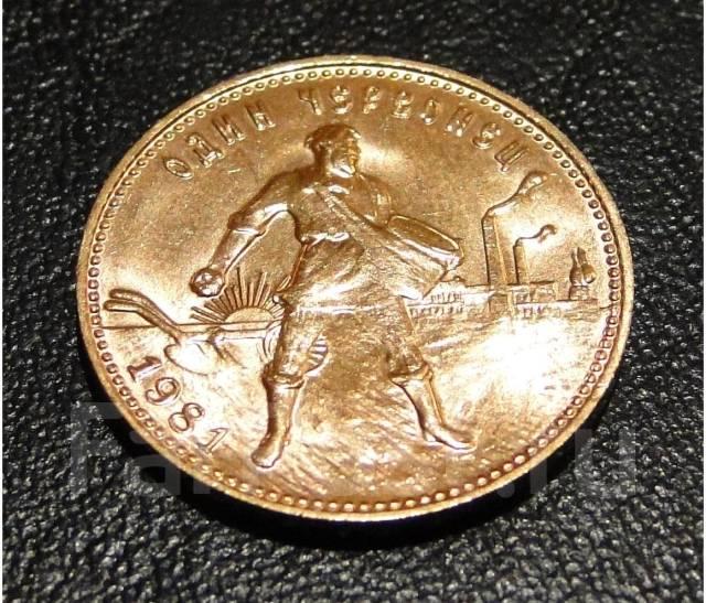 Червонец 1981 сколько стоит монета 5 копеек 2001 года