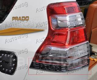 Стоп-сигнал. Toyota Land Cruiser Prado