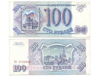 Лот: Банкноты 1993года