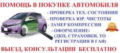 Помощь при покупке автомобиля