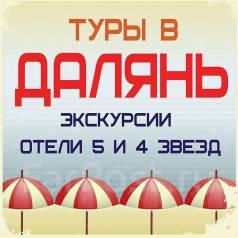 Далянь. Экскурсионный тур. Горящие Тур в Далянь из Владивостока! 8,10,14 дней! Экскурсии! Подарки