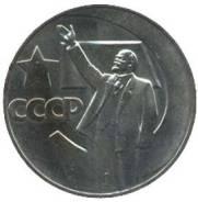 50копеек_1967г_50 лет советской власти