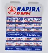 Лезвия Рапира двусторонние для бритья,хром, шведская суперсталь
