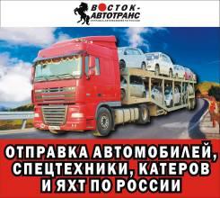 Доставка автомобилей и спецтехники во все регионы России