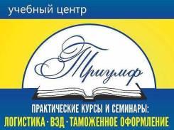 """Комплексный курс """"Таможенный декларант, ВЭД, Логистика""""."""