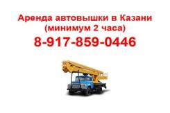 Аренда автовышки Казань (минимум 2 часа).
