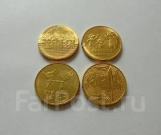 Олимпийская позолота 25 рублей Сочи !
