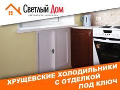 """Установка окон, Хрущёвский Холодильник от компании """"Светлый Дом"""""""