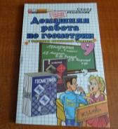 Задачники, решебники по геометрии. Класс: 9 класс