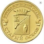 10 руб 2014 Старый Оскол ГВС