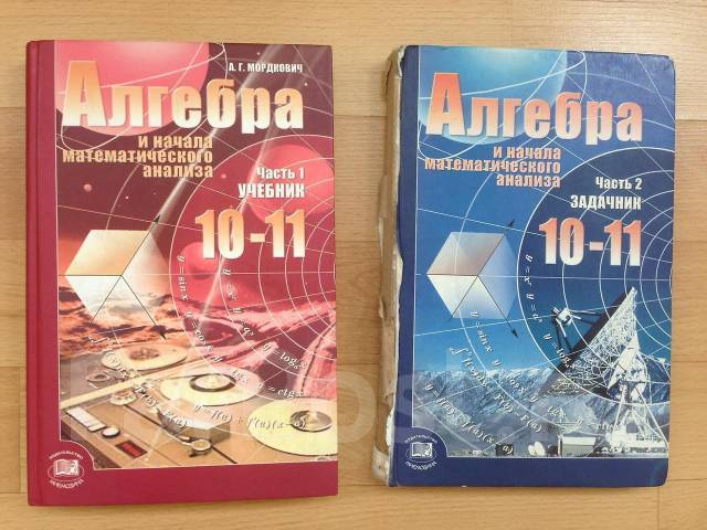Гдз Алгебра Мордкович Мнемозина 10-11
