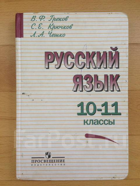 греков русский язык 10-11 класс учебник