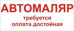 "Автомаляр. ООО ""Авто АРТ"". Г.Комсомольск-на-Амуре"