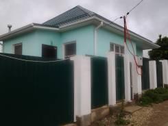 Новый дом на черноморском побережье. Осоавиахима 137, р-н центральный, площадь дома 67,0кв.м., площадь участка 320кв.м., скважина, электричество 1...