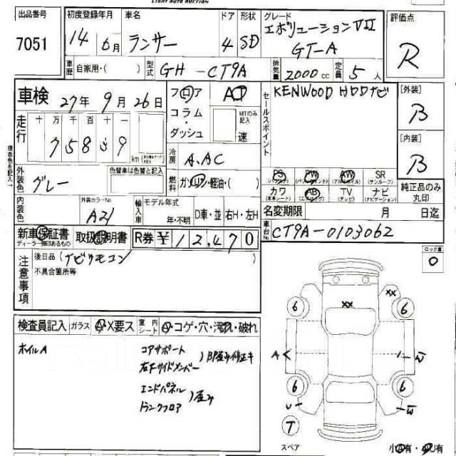 Часы. Mitsubishi Lancer Evolution, CT9A Двигатель 4G63