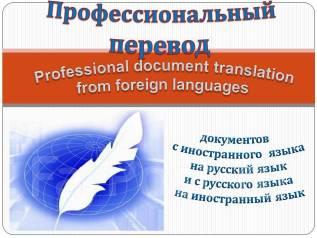 Профессиональный перевод любых документов и текстов