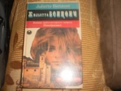 Жюльетта Бенцони. Женщины Средиземноморского экспресса