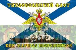 """Андреевский Флаг БПК """"Маршал Шапошников"""", ТихоОкеанский Флот"""