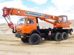 Галичанин КС-55713-5. КС 55713-5 автокран 25т. (Камаз-43118), 25 000 кг.