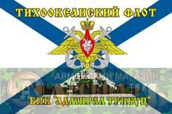 """Андреевский Флаг БПК """"Адмирал Трибуц"""", ТихоОкеанский Флот"""