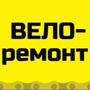 Ремонт гироскутеров, велосипедов и колясок!