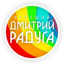 Ведущий Дмитрий Радуга