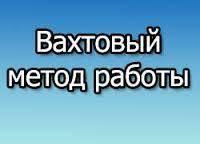 """Семинар - практикум """"Вахтовый метод работы"""""""
