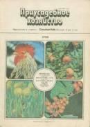 Приусадебное хозяйство - подшивка журнала за 14 лет