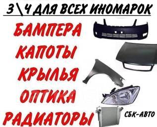 Автозапчасти для любых иномарок в наличии и на заказ СБК-АВТО