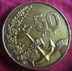 Медаль 50 лет в/ч 26874 (178 завод)