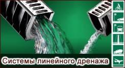 Водоотводы.